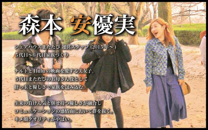 運営者_あゆみ