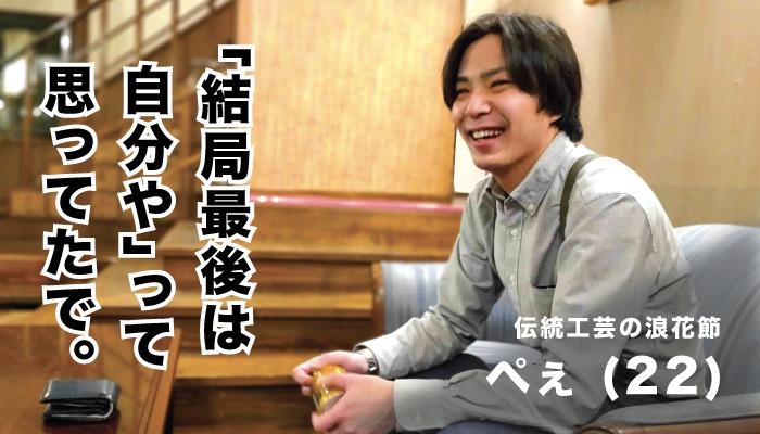 ぺぇ_インタビュー