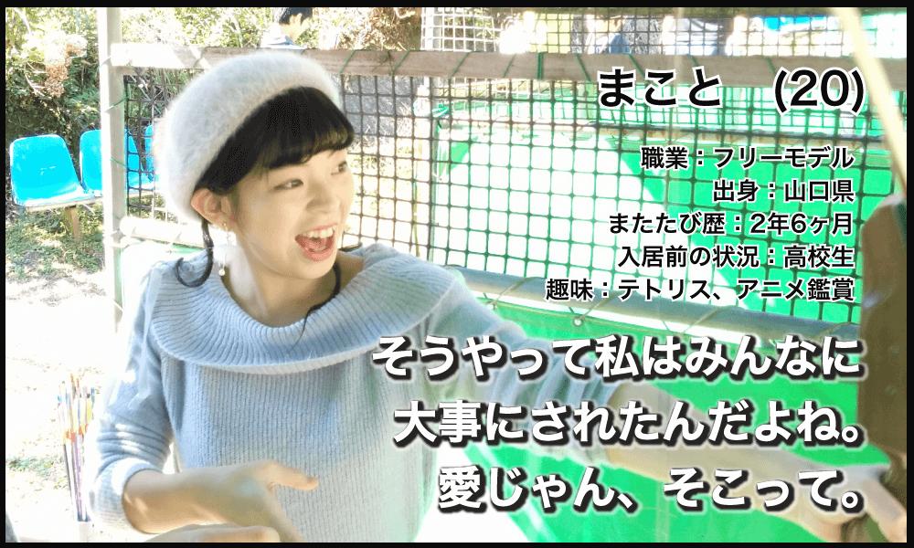まこと_インタビュー