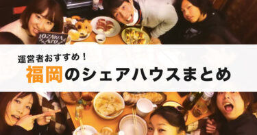 【厳選8つ】運営者がおすすめする福岡のシェアハウス総まとめ!特徴や立地も含めて解説