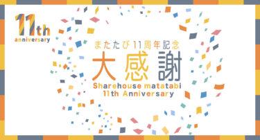 福岡シェアハウスまたたび創業11周年!キャンペーンとは別にいろいろ語ります。